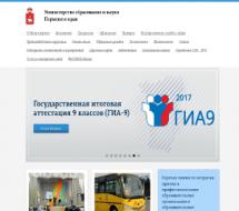 Сайт Министерства образования и науки Пермского края