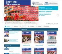 Журнал «Вестник образования»