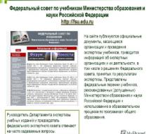 Федеральный совет по учебникам МОиН РФ