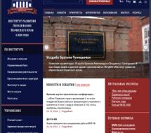 Сайт Центра развития образования (бывший ПКИПКРО
