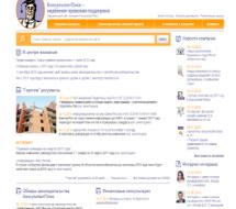 Официальный сайт компании «Консультант Плюс»